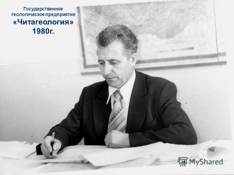 Государственное геологическое предприятие «Читагеология» 1980г.