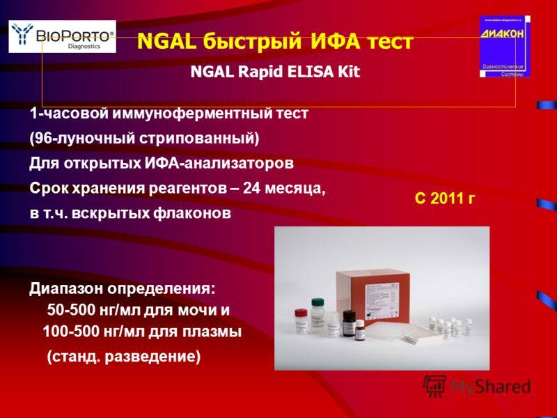 NGAL быстрый ИФА тест NGAL Rapid ELISA Kit 1-часовой иммуноферментный тест (96-луночный стрипованный) Для открытых ИФА-анализаторов Срок хранения реагентов – 24 месяца, в т.ч. вскрытых флаконов Диапазон определения: 50-500 нг/мл для мочи и 100-500 нг