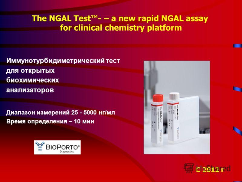 The NGAL Test- – a new rapid NGAL assay for clinical chemistry platform Иммунотурбидиметрический тест для открытых биохимических анализаторов Диапазон измерений 25 - 5000 нг/мл Время определения – 10 мин С 2012 г