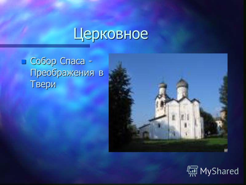 Церковное n Собор Спаса - Преображения в Твери