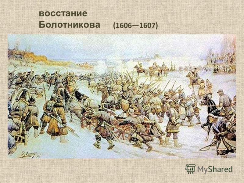 восстание Болотникова (16061607)