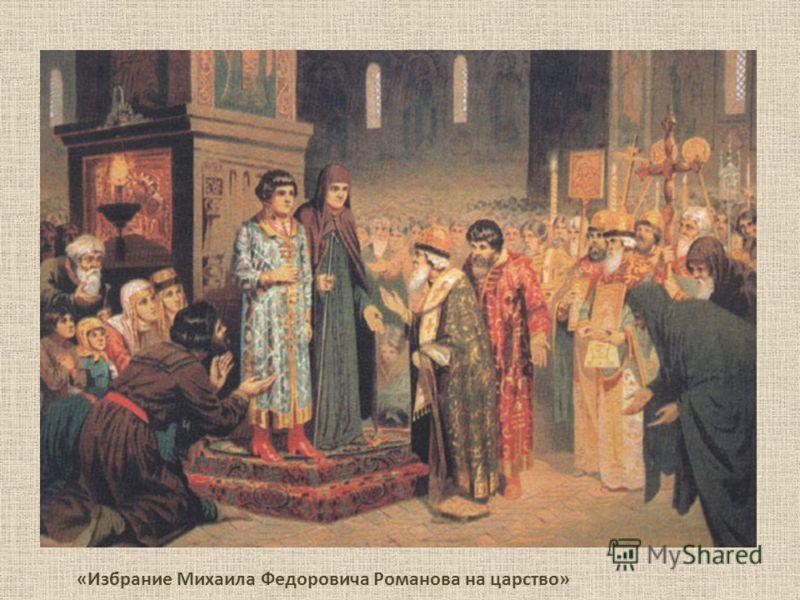 «Избрание Михаила Федоровича Романова на царство»