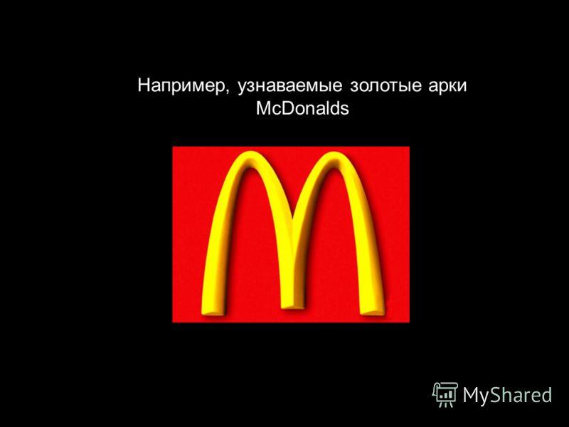 Например, узнаваемые золотые арки McDonalds