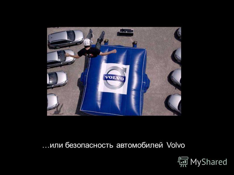 …или безопасность автомобилей Volvo