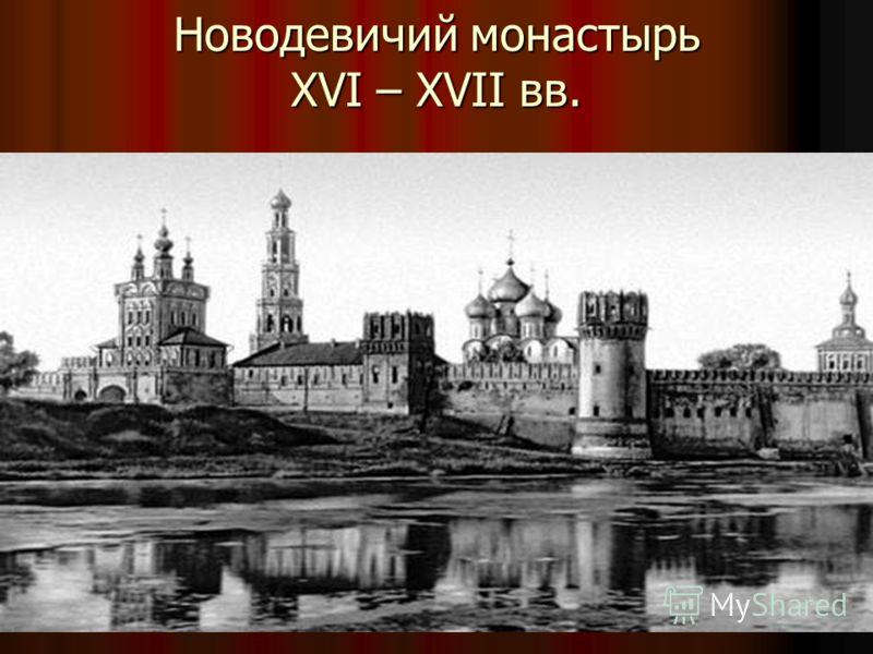 Новодевичий монастырь XVI – XVII вв.