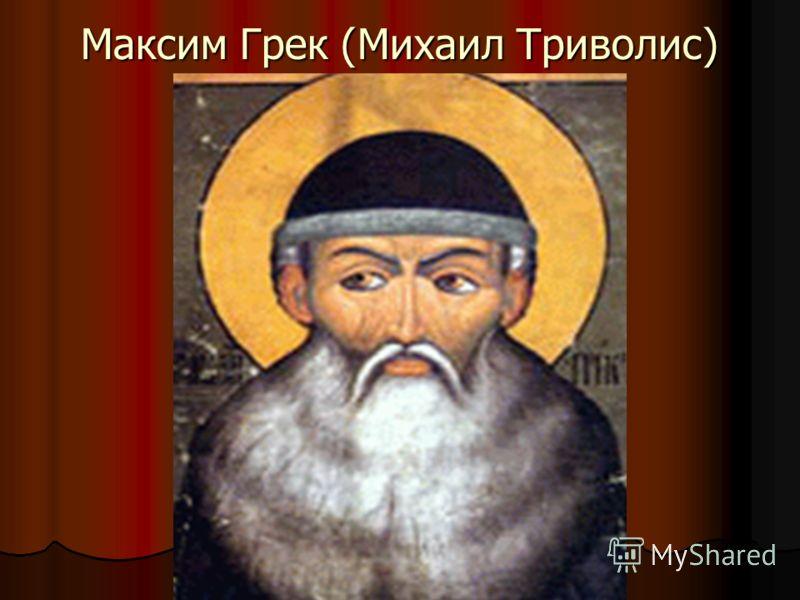 Максим Грек (Михаил Триволис)