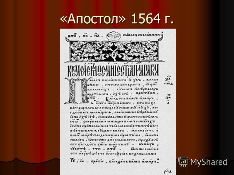 «Апостол» 1564 г.