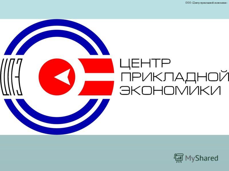 ООО «Центр прикладной экономики»