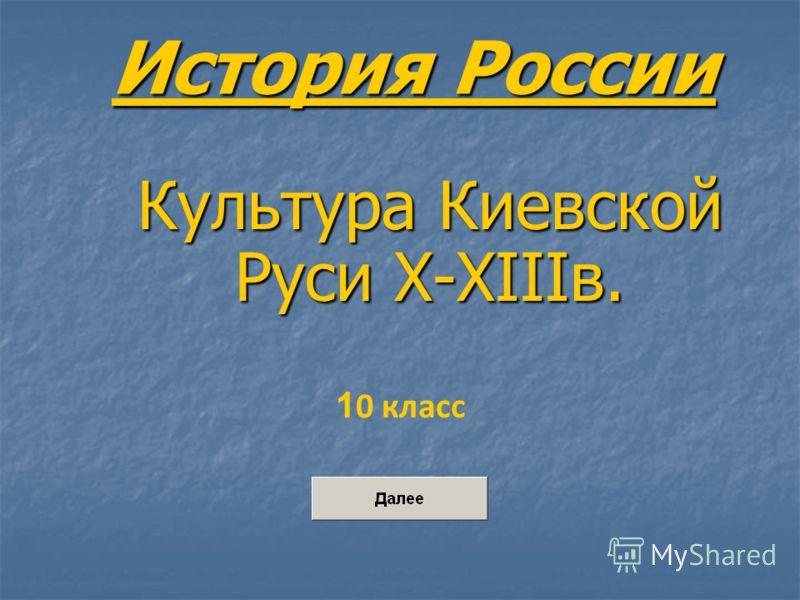 История России Культура Киевской Руси X-XIIIв. 1 0 класс Amo45- 001