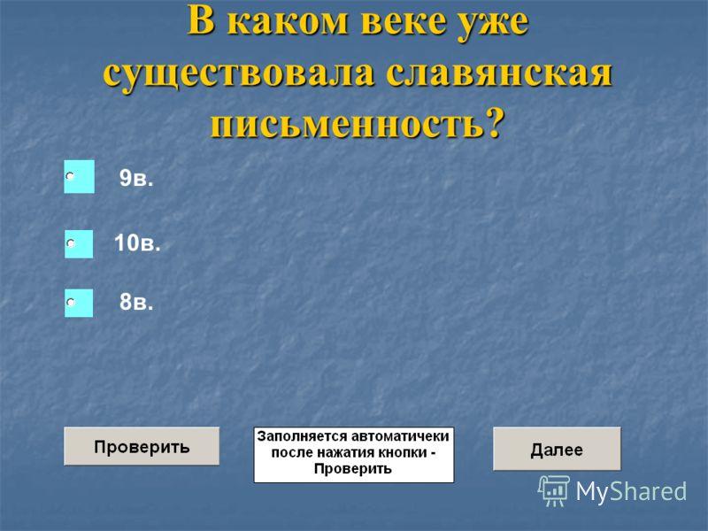 В каком веке уже существовала славянская письменность? 9в. 10в. 8в. Amo45- 001