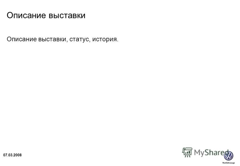 07.03.2008 Описание выставки, статус, история. Описание выставки