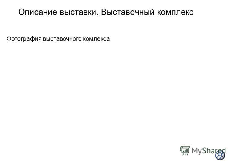 Описание выставки. Выставочный комплекс Фотография выставочного комлекса
