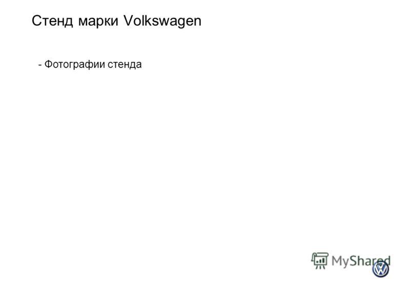 Стенд марки Volkswagen - Фотографии стенда