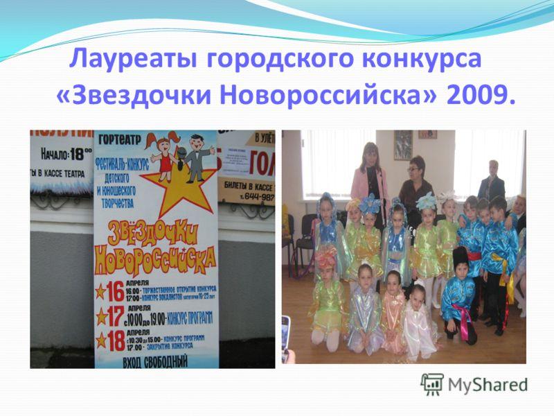 Лауреаты городского конкурса «Звездочки Новороссийска» 2009.