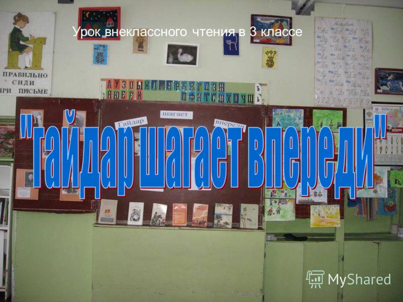 Урок внеклассного чтения в 3 классе