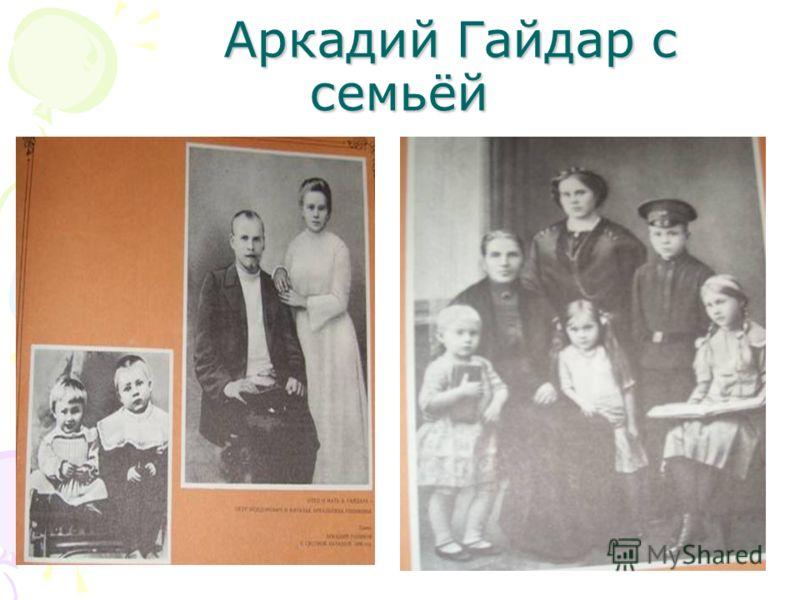 Аркадий Гайдар с семьёй Аркадий Гайдар с семьёй