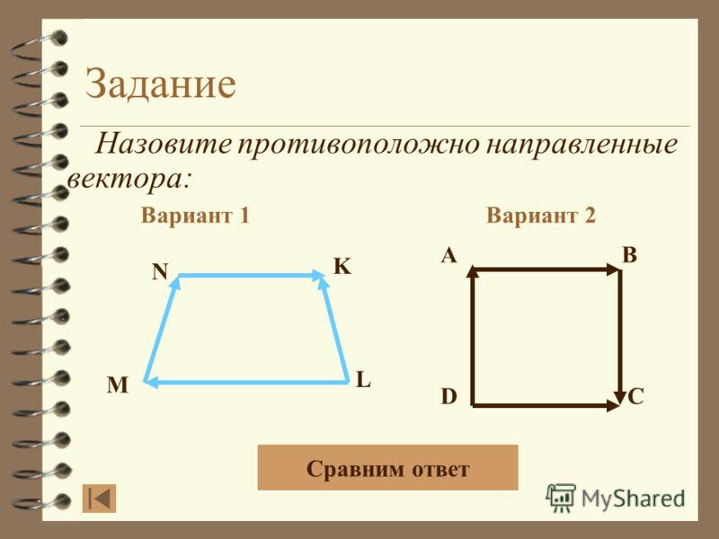 Задание Назовите соноправленные вектора: Вариант 1Вариант 2 AB D C N K L M