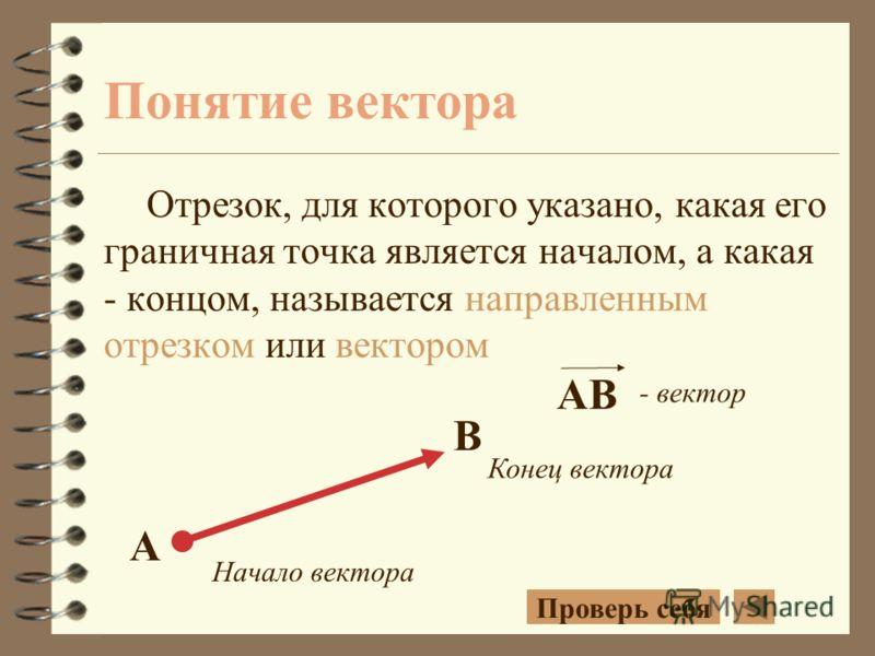 Понятие вектора Многие физические величины характеризуются числовым значением и направлением в пространстве, их называют векторными величинами v F
