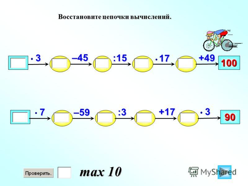 –59 100 +49:1517–45 +17 90 :33 7 Восстановите цепочки вычислений. 3 max 10