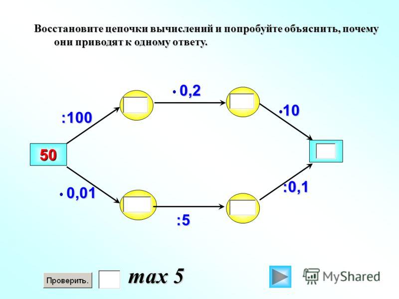 50 Восстановите цепочки вычислений и попробуйте объяснить, почему они приводят к одному ответу. max 5 :5 :100 :0,110 0,2 0,01