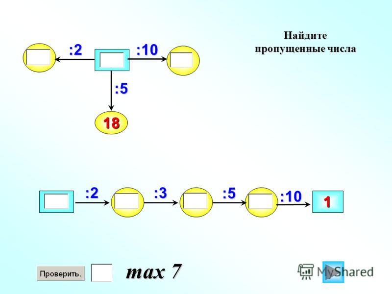 18 :2:10 :5 1 :2:3:5 :10 Найдите пропущенные числа max 7