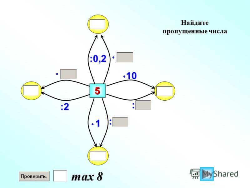5 Найдите пропущенные числа max 8 10: :1:2 :0,2