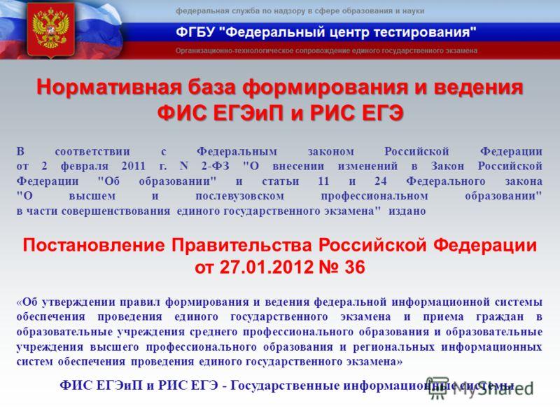 В соответствии с Федеральным законом Российской Федерации от 2 февраля 2011 г. N 2-ФЗ