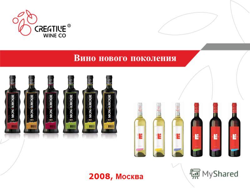 Вино нового поколения 2008, Москва