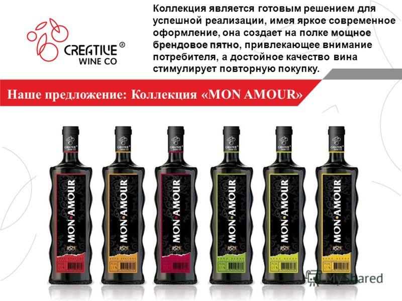 мощное брендовое пятно Коллекция является готовым решением для успешной реализации, имея яркое современное оформление, она создает на полке мощное брендовое пятно, привлекающее внимание потребителя, а достойное качество вина стимулирует повторную пок