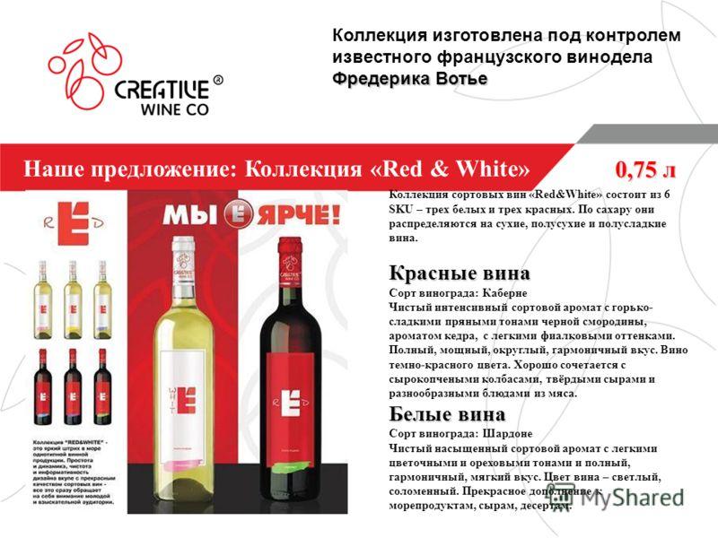 Наше предложение: Коллекция «Red & White» Коллекция сортовых вин «Red&White» состоит из 6 SKU – трех белых и трех красных. По сахару они распределяются на сухие, полусухие и полусладкие вина. Красные вина Красные вина Сорт винограда: Каберне Чистый и