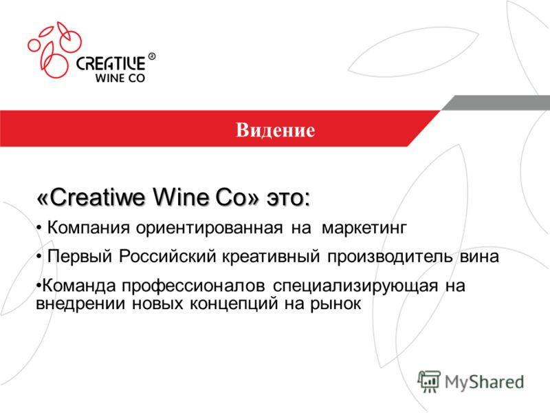 «Creatiwe Wine Co» это: Компания ориентированная на маркетинг Первый Российский креативный производитель вина Команда профессионалов специализирующая на внедрении новых концепций на рынок Видение