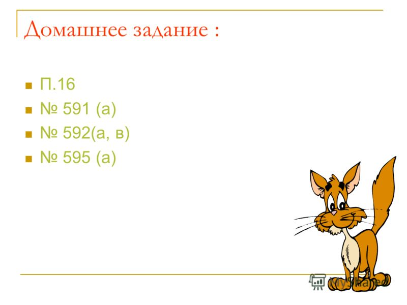 Домашнее задание : П.16 591 (а) 592(а, в) 595 (а)