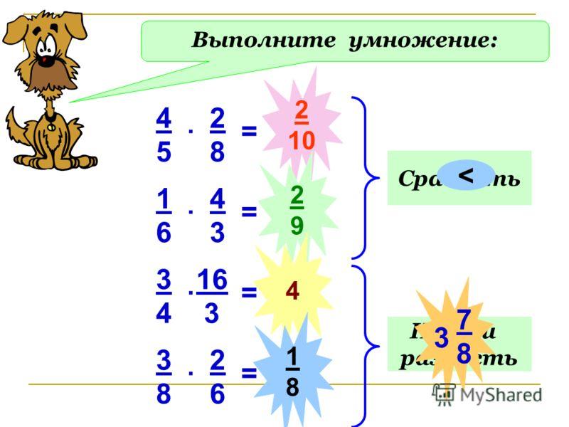 Выполните умножение: 4545 2828. 1616 4343. 3434 16 3. 3838 2626. = = = = 2 10 2929 4 1818 Сравнить < Найти разность 3 7878