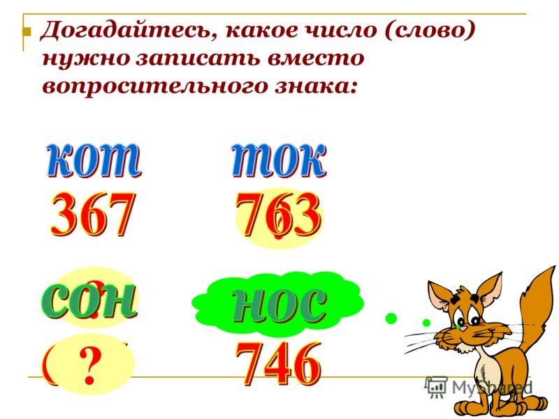 Догадайтесь, какое число (слово) нужно записать вместо вопросительного знака: ? ? ?