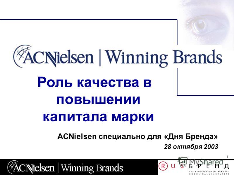 1 Роль качества в повышении капитала марки ACNielsen специально для «Дня Бренда» 28 октября 2003