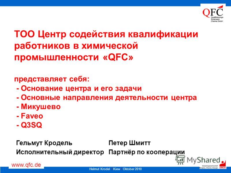 Helmut Krodel I Kiew I Oktober 2010 www.qfc.de ТОО Центр содействия квалификации работников в химической промышленности «QFC» представляет себя: - Основание центра и его задачи - Основные направления деятельности центра - Микушево - Faveo - Q3SQ Гель