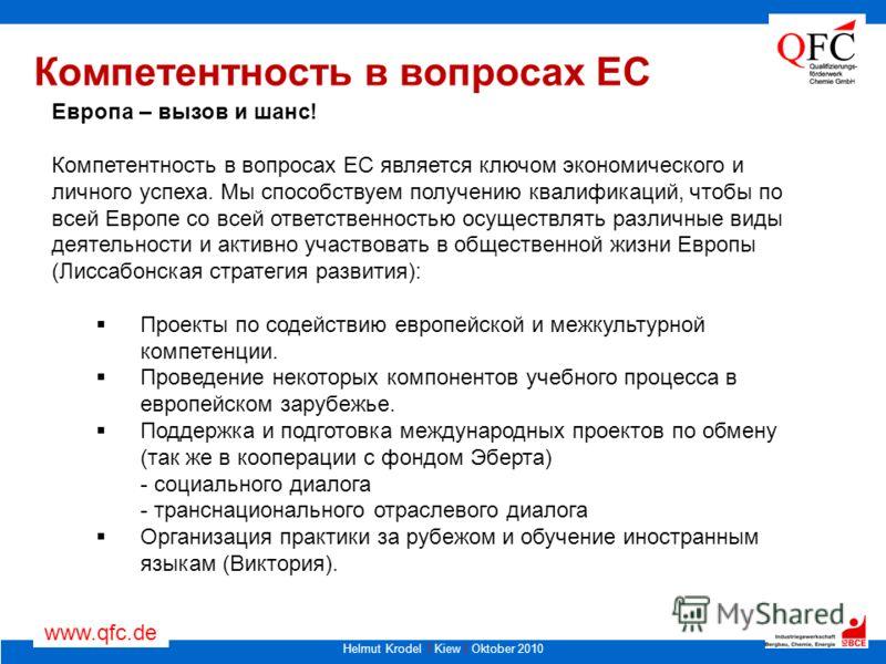 Helmut Krodel I Kiew I Oktober 2010 www.qfc.de Компетентность в вопросах ЕС Европа – вызов и шанс! Компетентность в вопросах ЕС является ключом экономического и личного успеха. Мы способствуем получению квалификаций, чтобы по всей Европе со всей отве
