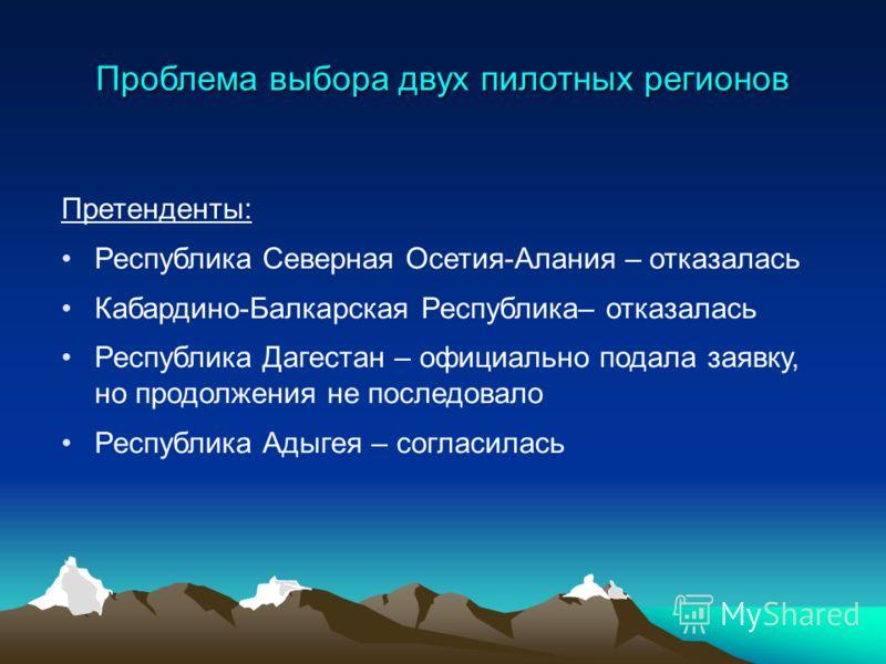 Претенденты: Республика Северная Осетия-Алания – отказалась Кабардино-Балкарская Республика– отказалась Республика Дагестан – официально подала заявку, но продолжения не последовало Республика Адыгея – согласилась Проблема выбора двух пилотных регион