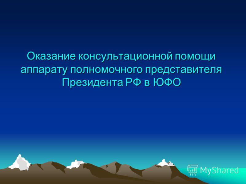 Оказание консультационной помощи аппарату полномочного представителя Президента РФ в ЮФО
