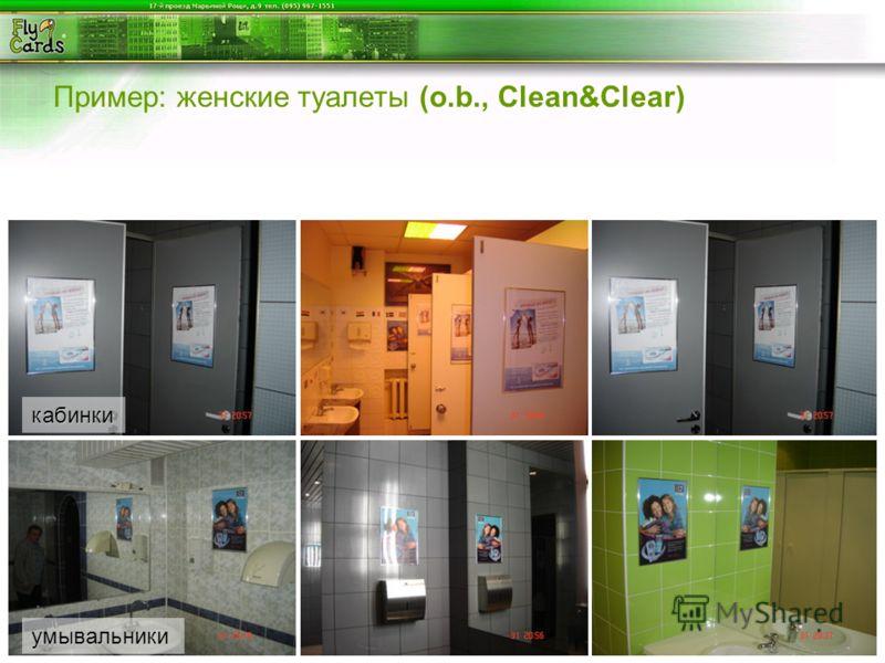 Пример: женские туалеты (o.b., Clean&Clear) кабинки умывальники