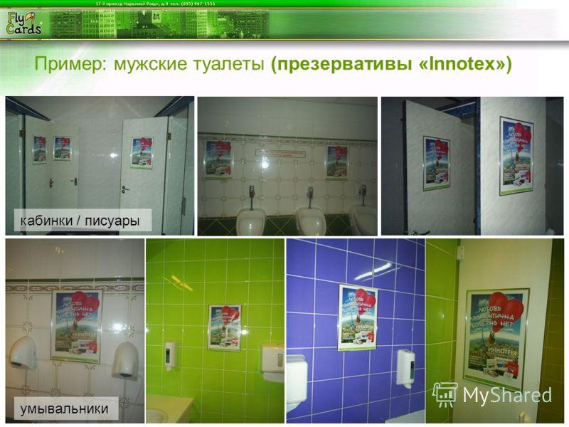 Пример: мужские туалеты (презервативы «Innotex») кабинки / писуары умывальники