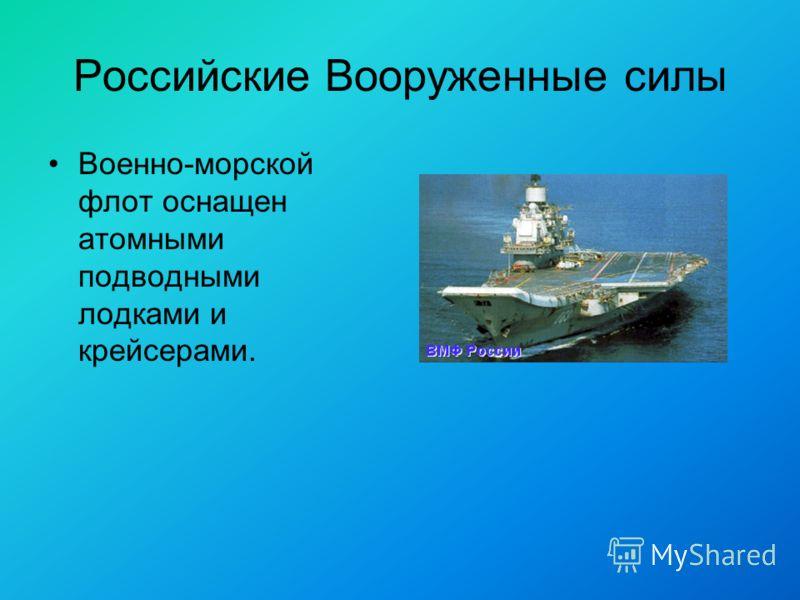 Российские Вооруженные силы Военно-морской флот оснащен атомными подводными лодками и крейсерами.