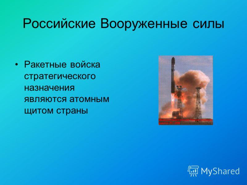 Российские Вооруженные силы Ракетные войска стратегического назначения являются атомным щитом страны