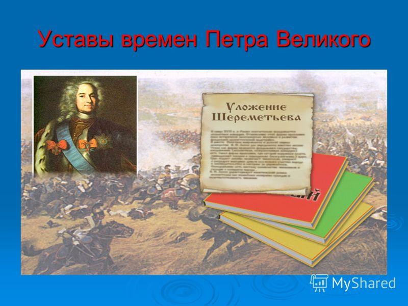 Уставы времен Петра Великого