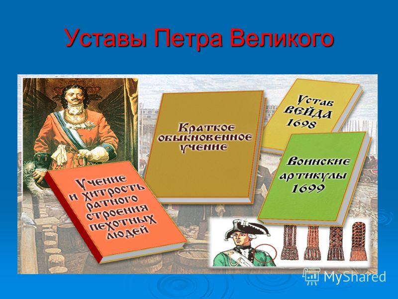 Уставы Петра Великого