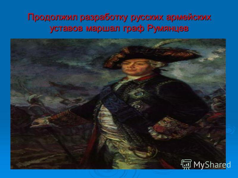 Продолжил разработку русских армейских уставов маршал граф Румянцев