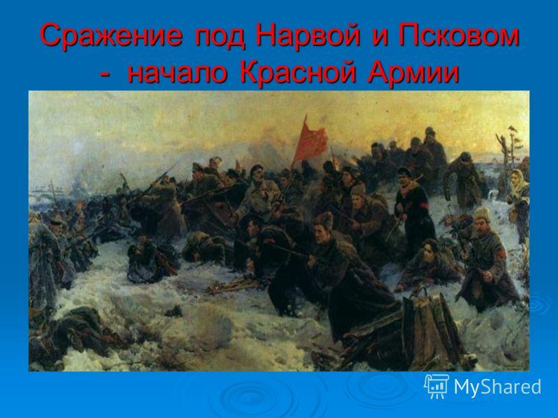 Сражение под Нарвой и Псковом - начало Красной Армии