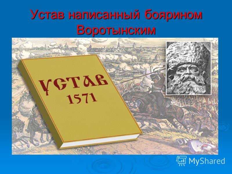 Устав написанный боярином Воротынским