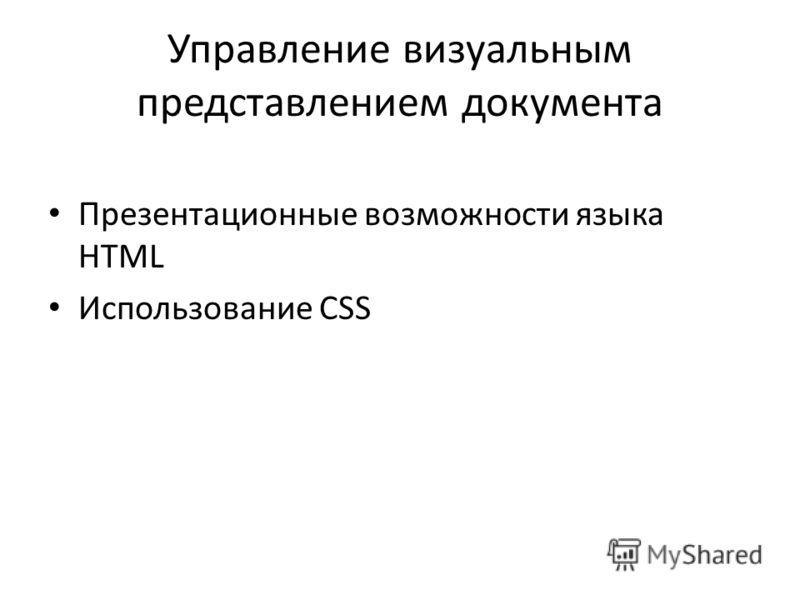 Управление визуальным представлением документа Презентационные возможности языка HTML Использование CSS