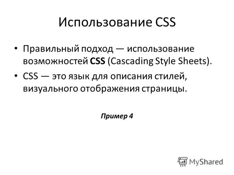 Использование CSS Правильный подход использование возможностей CSS (Cascading Style Sheets). CSS это язык для описания стилей, визуального отображения страницы. Пример 4